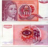 10 динар Югославия