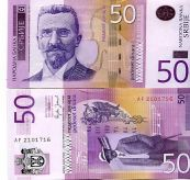 50 динар 2005 год Сербия