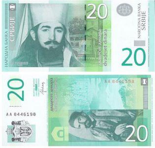 20 динар 2013 год Сербия