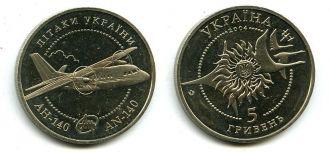 5 гривен 2004 год (АН-140) Украина