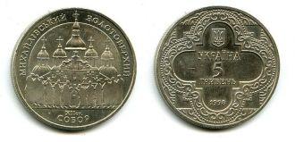 5 гривен 1998 год (Михайловский собор) Украина