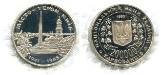 200000 карбованцев 1995 год (Киев) Украина