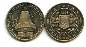 200000 карбованцев 1996 год (Чернобыль) Украина