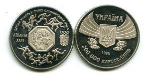 200000 карбованцев 1996 год (олимпиада) Украина
