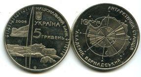 5 гривен 2006 год (станция) Украина