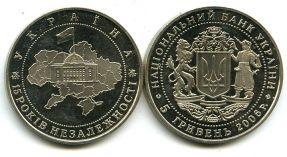 5 гривен  2006 год (независимость) Украина