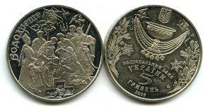 5 гривен 2006 год (крещение) Украина