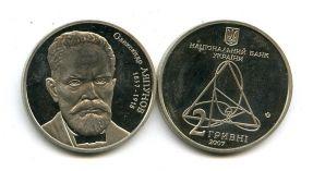 2 гривны 2007 год (А. Ляпунов) Украина