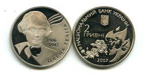 2 гривны 2007 год (О. Телига) Украина