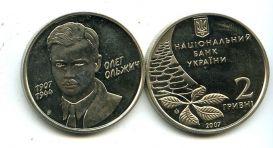 2 гривны 2007 год (О. Ольжич) Украина
