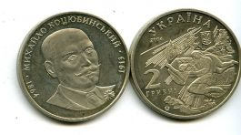 2 гривны 2004 год (М. Коцубинский) Украина