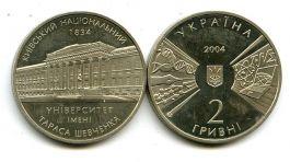 2 гривны 2004 год (университет) Украина