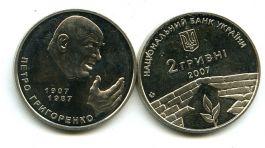 2 гривны 2007 год (П. Григоренко) Украина