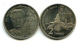 2 гривны 2006 год (Д. Луценко) Украина