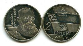 2 гривны 2006 год (М. Грушевский) Украина