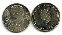 2 гривны 2006 год (В. Чехивский) Украина