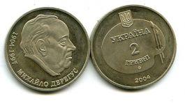 2 гривны 2004 год (М. Дерегус) Украина