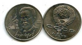 1 рубль 1990 год (А.П. Чехов) СССР