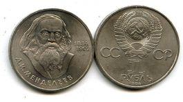 1 рубль 1984 год (Д.И. Менделеев) СССР