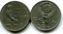 1 рубль 1991 год (П.Н. Лебедев) СССР