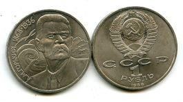 1 рубль 1988 год (А.М. Горький) СССР