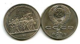 1 рубль 1987 год (Бородинское сражение) барельеф СССР