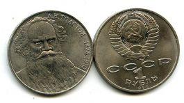1 рубль 1988 год (Толстой) СССР