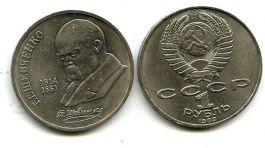 1 рубль 1989 год (Шевченко) СССР