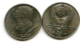 1 рубль 1989 год (Лермонтов) СССР