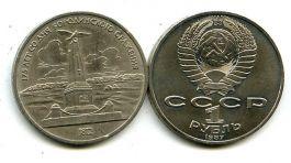 1 рубль 1987 год (Бородинское сражение) стелла СССР