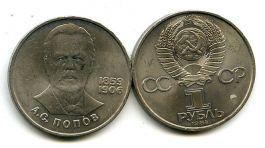 1 рубль 1984 год (А.С. Попов) СССР