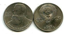 1 рубль 1985 год (Ф. Энгельс) СССР