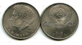 1 рубль 1984 год (А.С. Пушкин) СССР