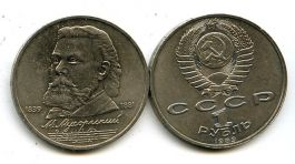 1 рубль 1989 год (М. Мусоргский) СССР