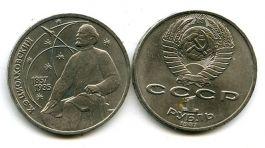 1 рубль 1987 год (К.Э. Циолковский) СССР