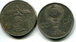 1 рубль 1981 год (20 лет первого полёта) СССР