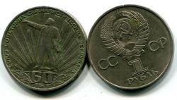 1 рубль 1982 год (60 лет образования) СССР