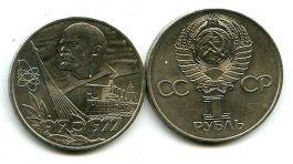 1 рубль 1977 год (60 лет власти) СССР