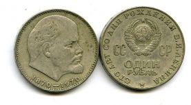 1 рубль 1970 год (сто лет со дня рождения В.И.Ленина) СССР