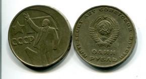 1 рубль 1967 год (50 лет власти) СССР