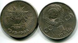 1 рубль 1985 год (40 лет победы) СССР