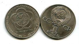 1 рубль 1985 год (фестиваль) СССР