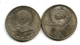 1 рубль 1983 год (Терешкова) СССР