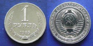 1 рубль 1985 год годовой СССР