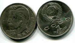 1 рубль 1991 год (К.В.Иванов) СССР