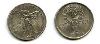 1 рубль 1965 год (30 лет победы) СССР