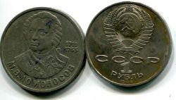 1 рубль 1986 год М.В.Ломоносов СССР