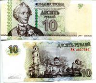 10 рублей 2007 год Приднестровье