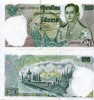 20 бат Тайланд (королевская лодка)