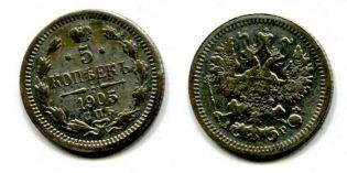 5 копеек 1905 год (билон) Россия